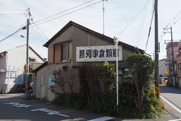 写真: 麺処