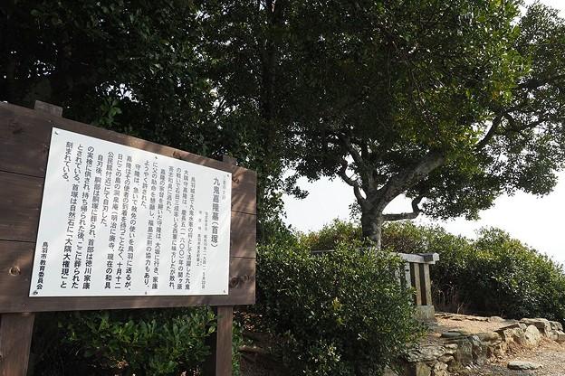 九鬼嘉隆墓(首塚)