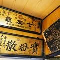 Photos: 奈良町資料館