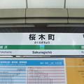 桜木町駅 駅名標【上り】
