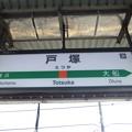 Photos: 戸塚駅 駅名標【東海道線 下り】