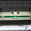 写真: 池袋駅 駅名標【埼京線 南行】