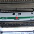 写真: 潮見駅 駅名標【上り】