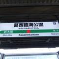 葛西臨海公園駅 駅名標【上り】