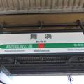 舞浜駅 駅名標【上り】