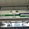 大崎駅 駅名標【埼京線・湘南新宿ライン・りんかい線】