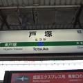 戸塚駅 駅名標【横須賀線 上り】