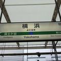 横浜駅 駅名標【横須賀線 下り】