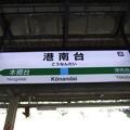 写真: 港南台駅 駅名標【下り】
