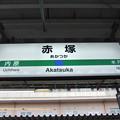 Photos: 赤塚駅 駅名標【上り】