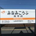 南甲府駅 駅名標