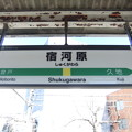 Photos: 宿河原駅 駅名標【上り】