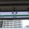 板橋駅 駅名標【南行】