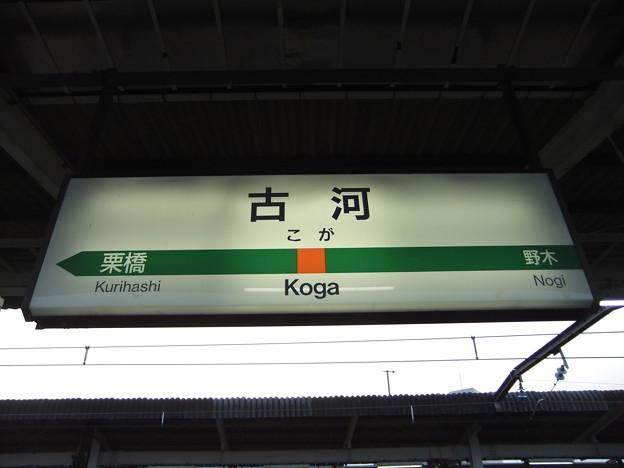 Photos: 古河駅 駅名標【上り】