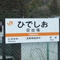 Photos: 日出塩駅 駅名標