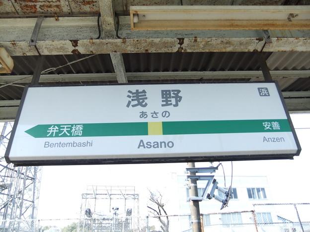 浅野駅 駅名標