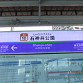 #SI10 石神井公園駅 駅名標【下り】