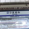 Photos: #TJ31 つきのわ駅 駅名標【上り】