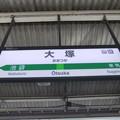 写真: 大塚駅 駅名標【内回り】