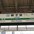 新子安駅 駅名標【北行】