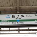 Photos: #JK14 新子安駅 駅名標【南行】