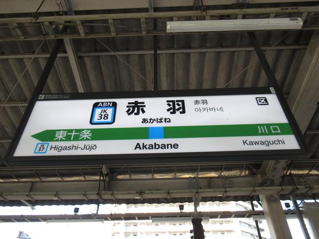 赤羽駅 駅名標【京浜東北線 南行】