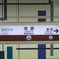 池袋駅 駅名標【副都心線 和光市方面】