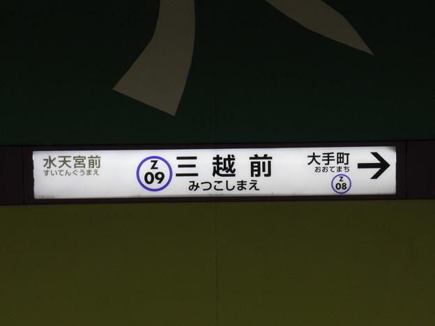 三越前駅 駅名標【半蔵門線 渋谷方面】
