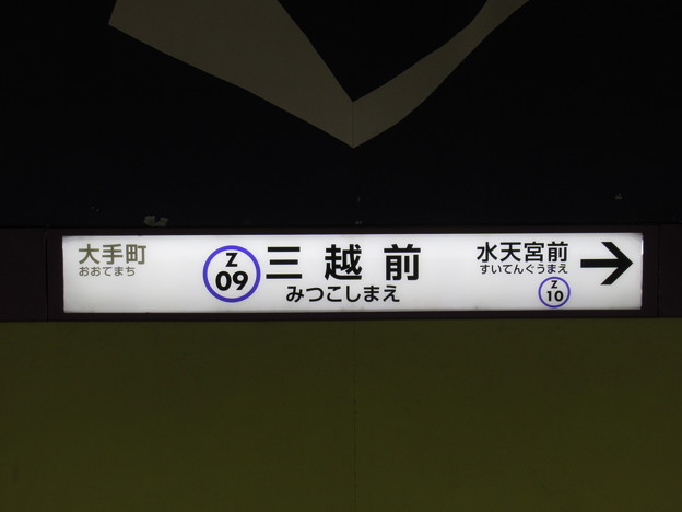 三越前駅 駅名標【半蔵門線 押上方面】