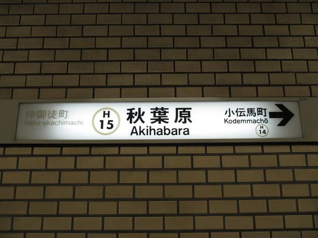 秋葉原駅 駅名標【中目黒方面】