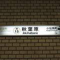 写真: #H15 秋葉原駅 駅名標【中目黒方面】