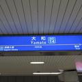 大和駅 駅名標【下り】