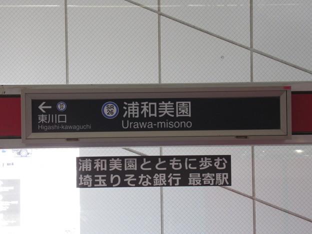 浦和美園駅 駅名標