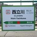 Photos: #JC51 西立川駅 駅名標【上り】