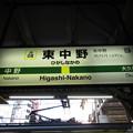 Photos: #JB08 東中野駅 駅名標【西行】