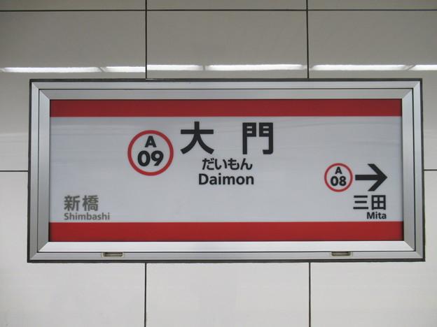 大門駅 駅名標【浅草線 上り】