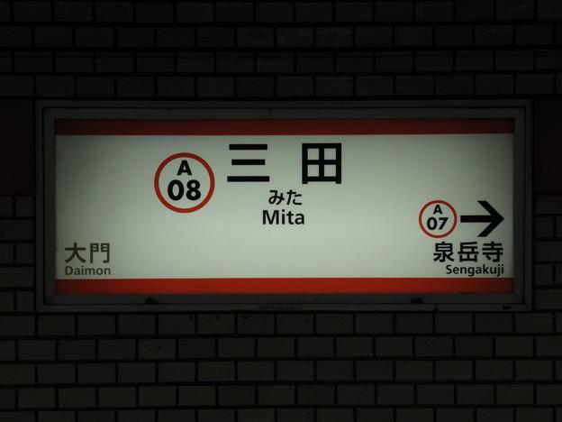 写真: #A08 三田駅 駅名標【浅草線 上り】