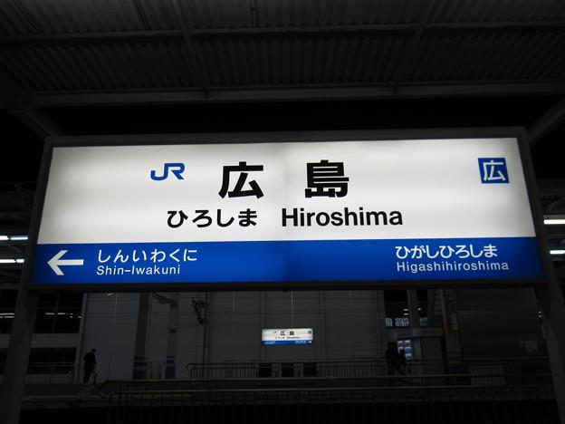 [新]広島駅 駅名標【下り】