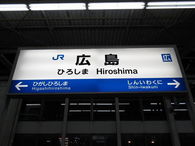 [新]広島駅 駅名標