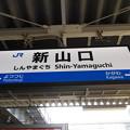 Photos: 新山口駅 駅名標【山陽線 1】