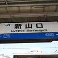 Photos: 新山口駅 駅名標【山陽線 2】