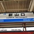 Photos: 新山口駅 駅名標【山口線 1】