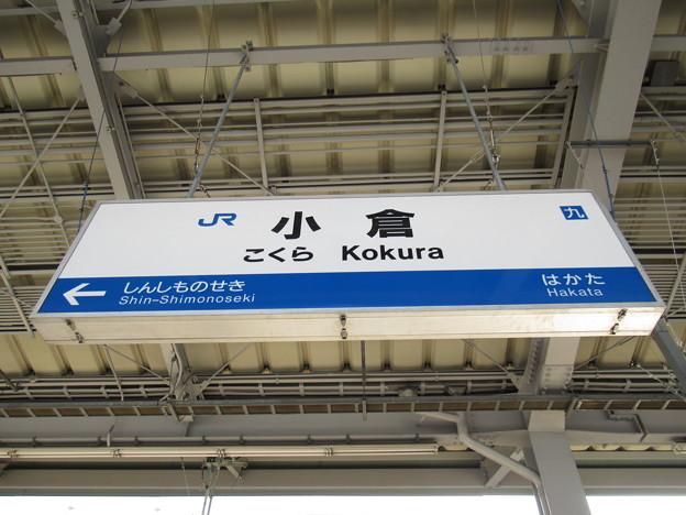 [新]小倉駅 駅名標【上り】
