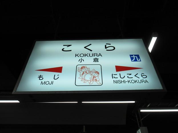 小倉駅 駅名標