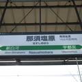Photos: [新]那須塩原駅 駅名標