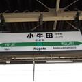 Photos: 小牛田駅 駅名標【東北線】