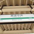 写真: 紫波中央駅 駅名標【上り】