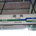 盛岡駅 駅名標【東北線・山田線・いわて銀河鉄道線】