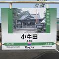Photos: 小牛田駅 駅名標【石巻線】