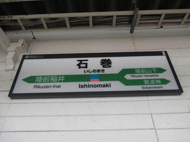 石巻駅 駅名標